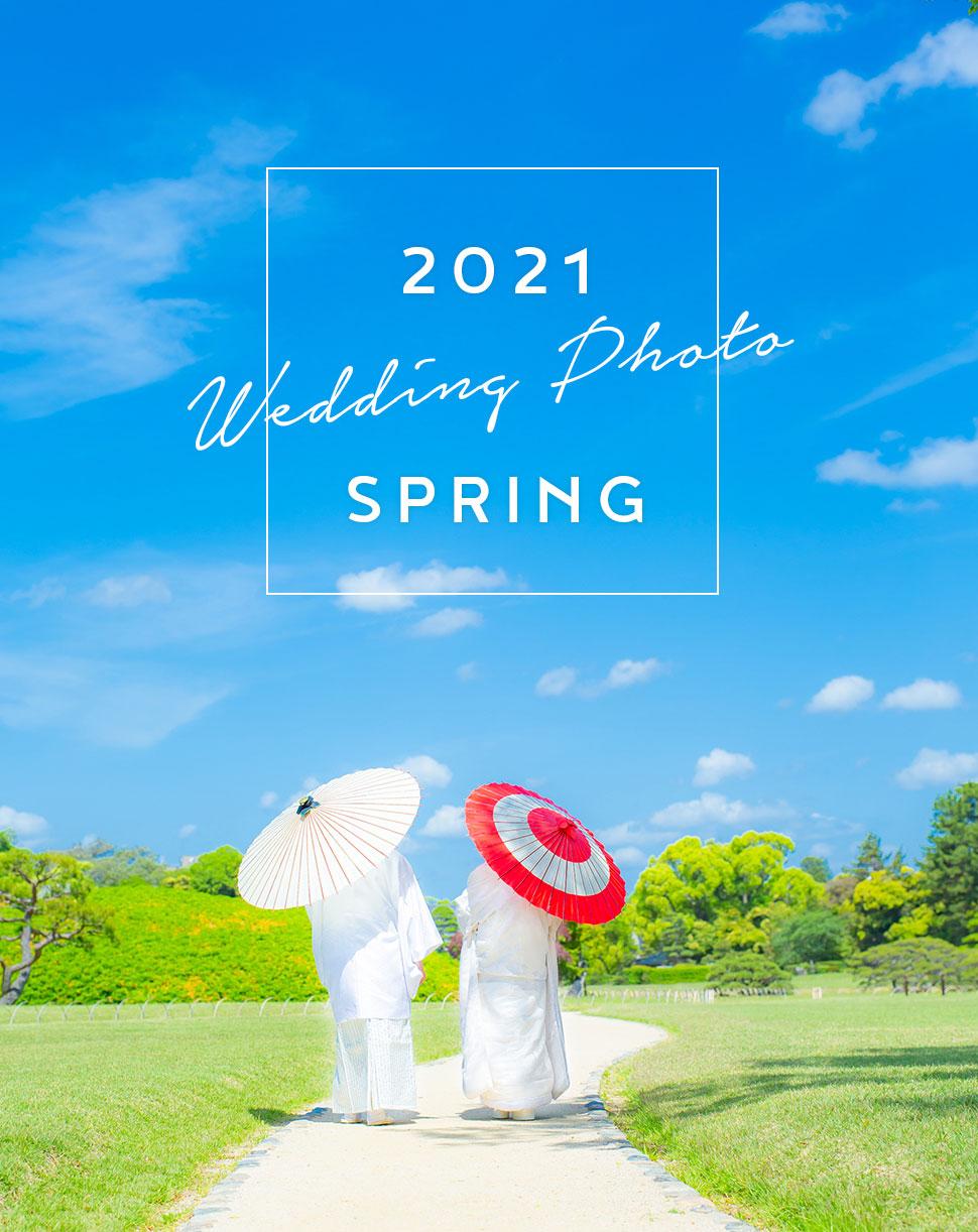 2021年春ロケ受付中