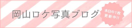 岡山ロケ写真ブログ