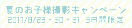 夏のお子様撮影キャンペーン