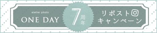 7周年記念インスタリポストキャンペーン