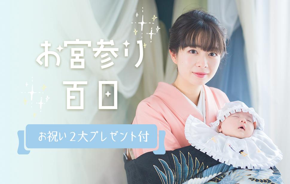 お宮参り・百日キャンペーン