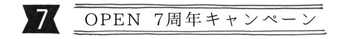 キャプション7