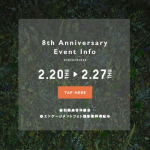 8周年記念